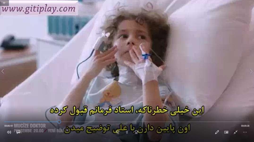 """تیزر 2 قسمت 26 سریال """" دکتر معجزه """" + زیرنویس فارسی"""