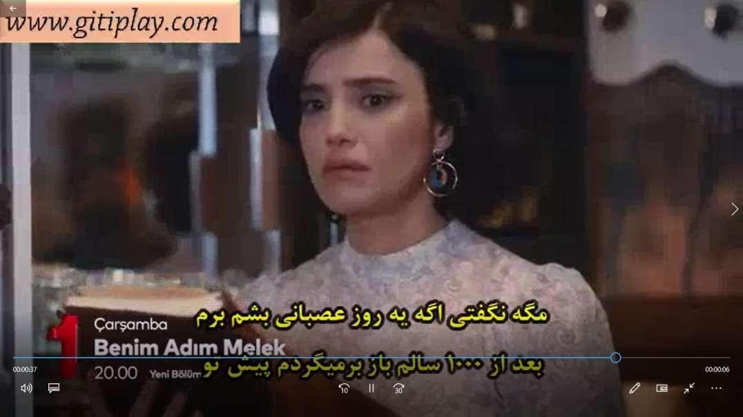 """تیزر 2 قسمت 27 سریال """" اسم من ملک """" + زیرنویس فارسی"""