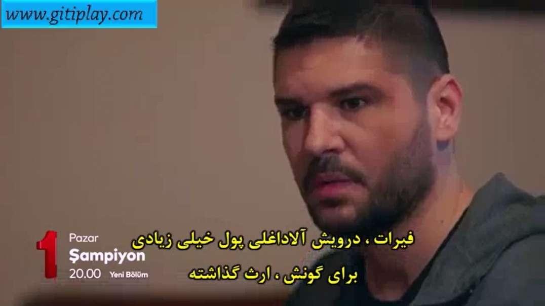 """تیزر 2 قسمت 25 سریال """" قهرمان """" + زیرنویس فارسی"""