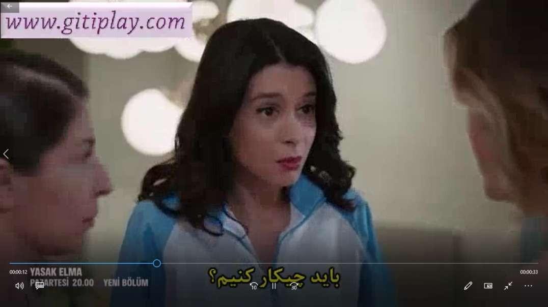 "تیزر 2 قسمت 74 سریال "" سیب ممنوعه "" + زیرنویس فارسی"