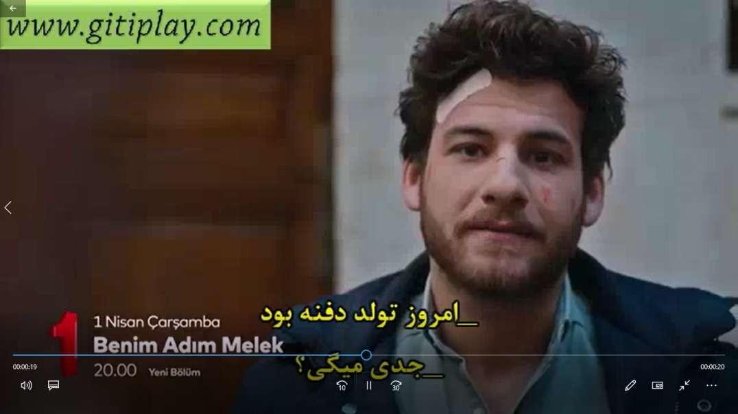 """تیزر 1 قسمت 27 سریال """" اسم من ملک """" با زیرنویس فارسی"""