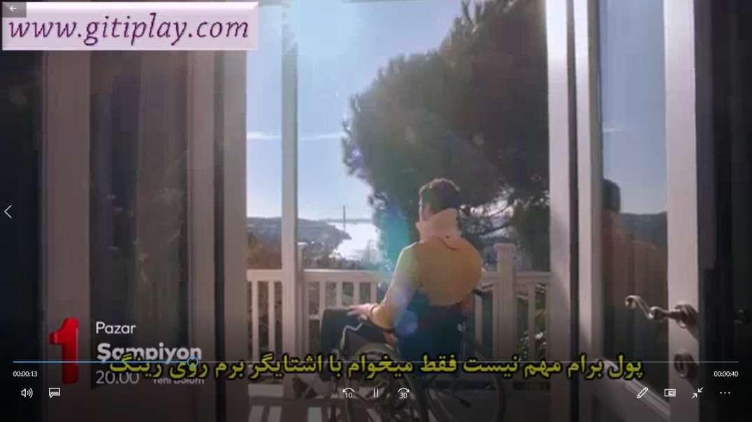 """تیزر 2 قسمت 23 سریال """" قهرمان """" + زیرنویس فارسی"""