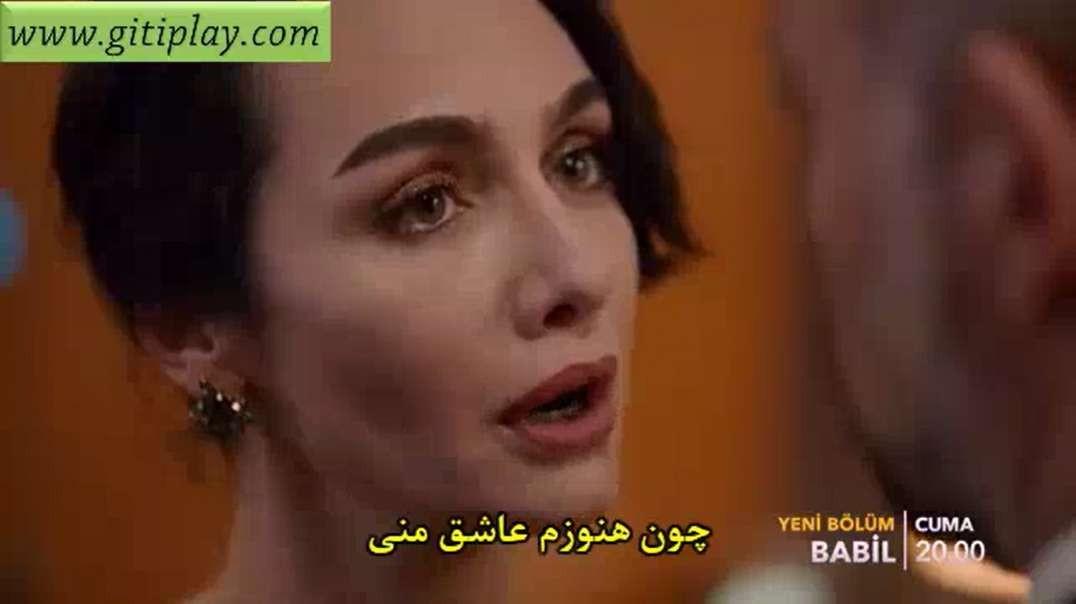 """تیزر 2 قسمت 10 سریال """" بابیل """" + زیرنویس فارسی"""