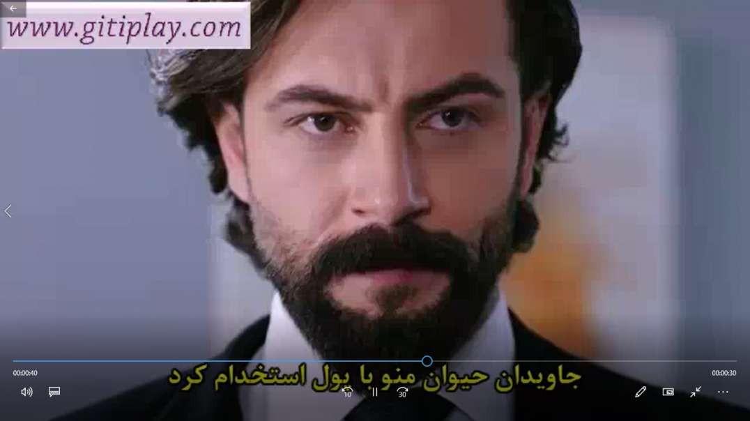 """تیزر قسمت 214 سریال ترکی """" قسم """" با زیرنویس فارسی"""