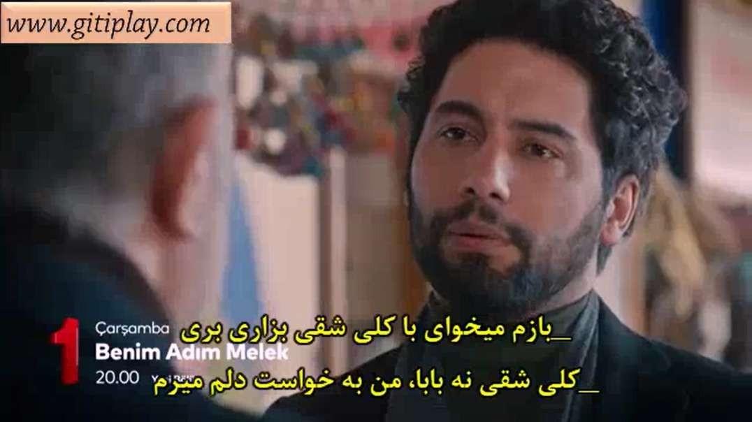 """تیزر 2 قسمت 26 سریال """" اسم من ملک """" + زیرنویس فارسی"""