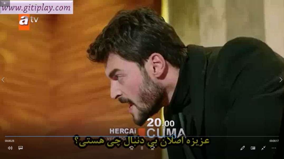 """تیزر 1 قسمت 35 سریال """" هرجایی """" ( بی وفا ) + زیرنویس فارسی"""