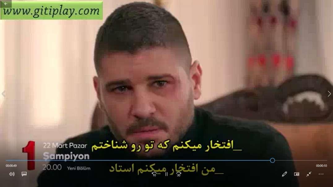 """تیزر 1 قسمت 25 سریال """" قهرمان """" + زیرنویس فارسی"""