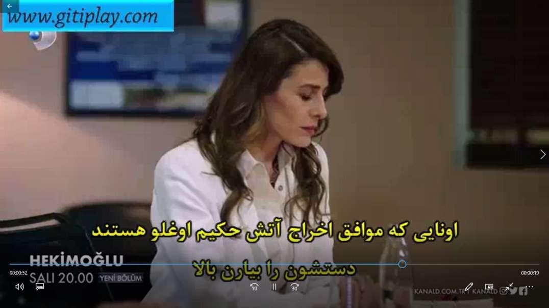 """تیزر 2 قسمت 14 سریال """" حکیم اوغلو """" + زیرنویس فارسی"""