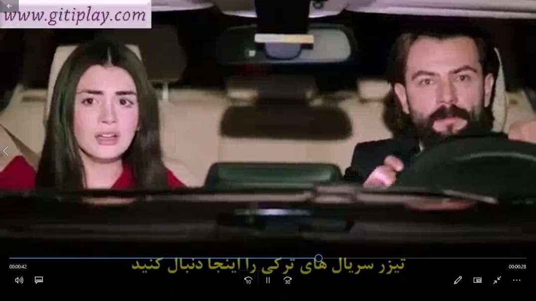 """تیزر قسمت 233 سریال ترکی """" قسم """" + زیرنویس فارسی"""