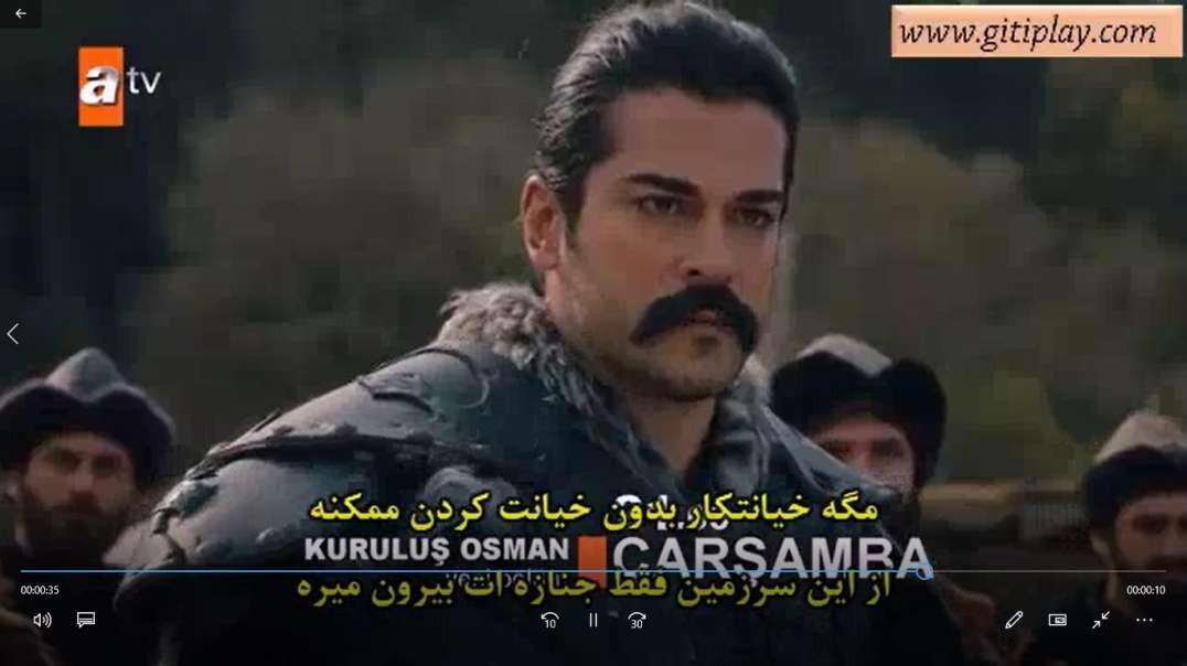 """فراگمان دوم از قسمت نوزده سریال """" قیام عثمان """" با زیرنویس فارسی"""