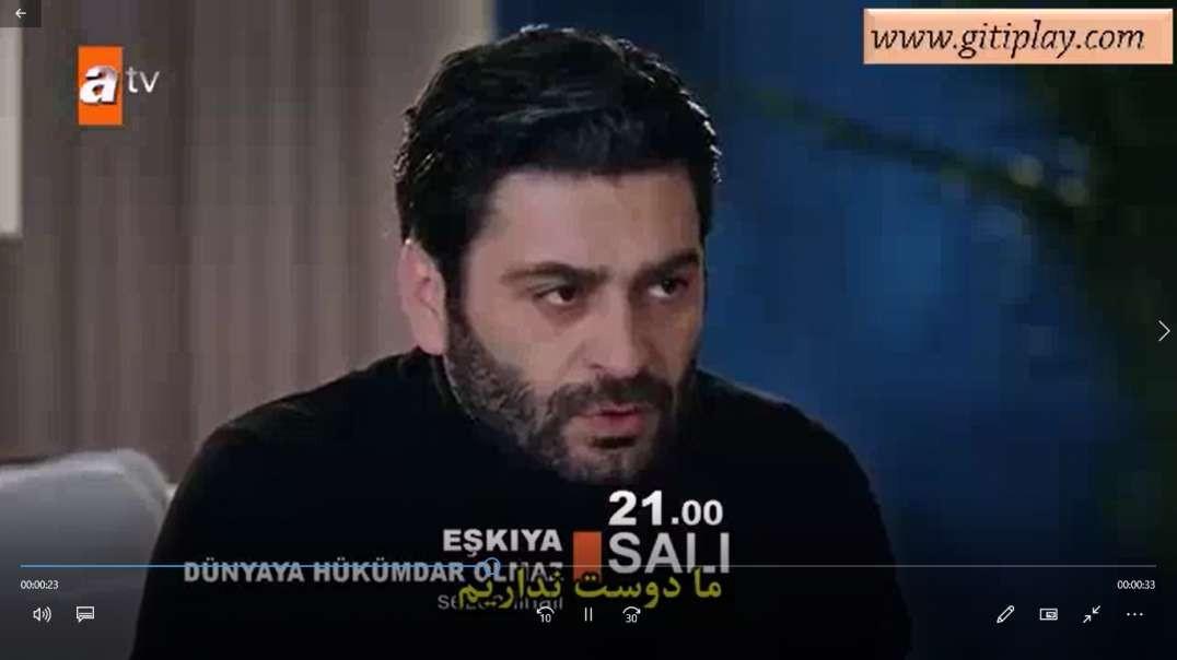 """تیزر قسمت 165 ( قسمت آخر ) سریال """" راهزنان در دنیا حکومت نمیکنند """" + زیرنویس فارسی"""