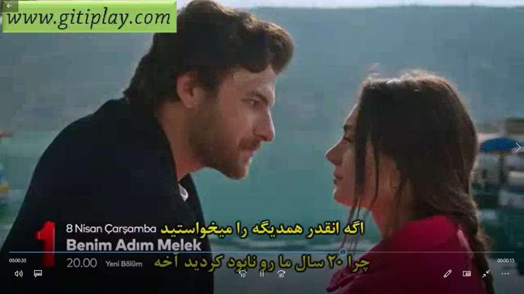 """تیزر 1 قسمت 28 سریال """" اسم من ملک """" + زیرنویس فارسی"""