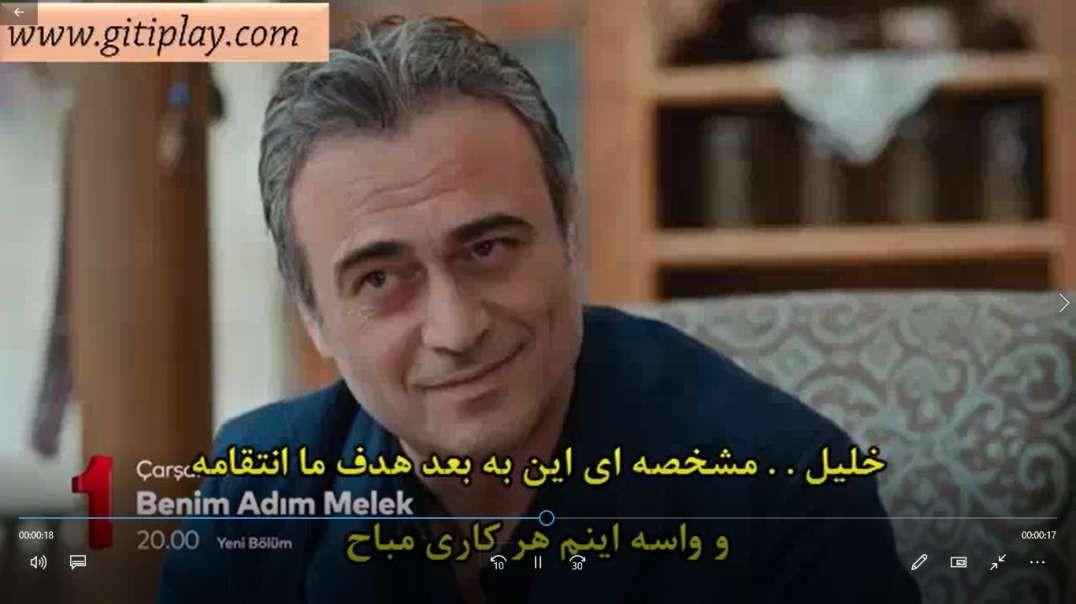 """تیزر قسمت 28 سریال """" اسم من ملک """" + زیرنویس فارسی"""