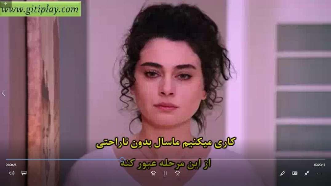 """تیزر قسمت 232 سریال ترکی """" قسم """" + زیرنویس فارسی"""