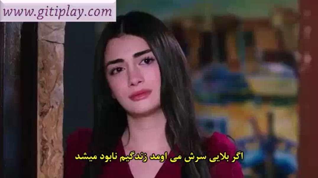 """تیزر قسمت 234 سریال ترکی """" قسم """" + زیرنویس فارسی"""
