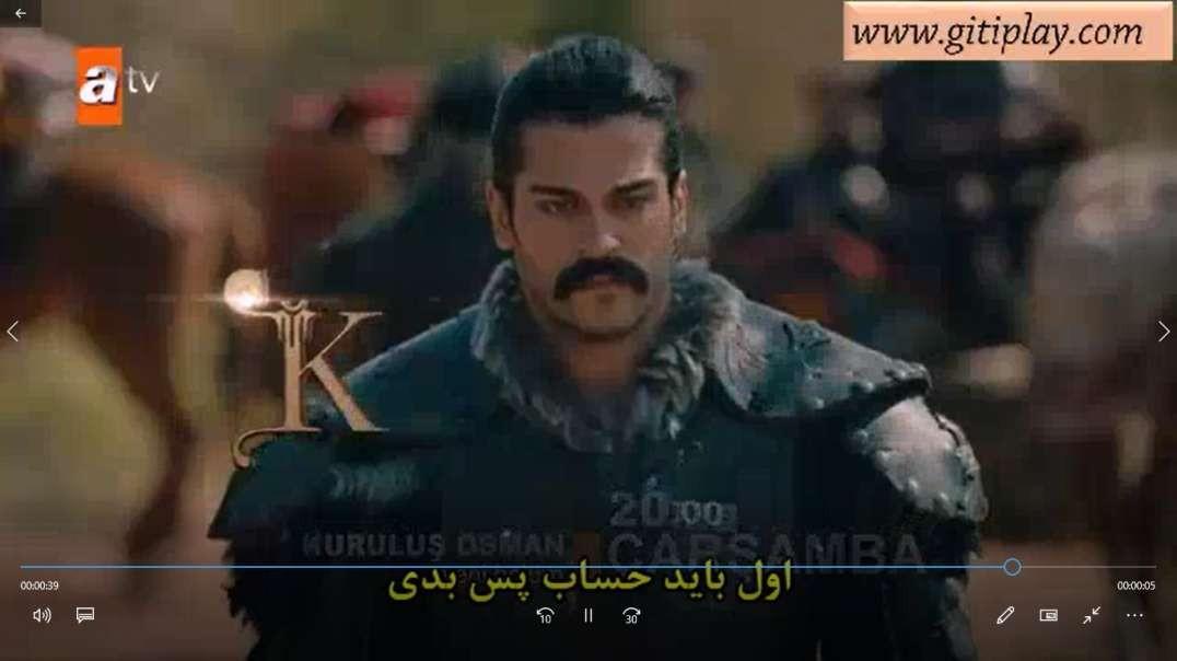 """تیزر اول از قسمت 20 سریال """" قیام عثمان  """" + زیرنویس فارسی"""