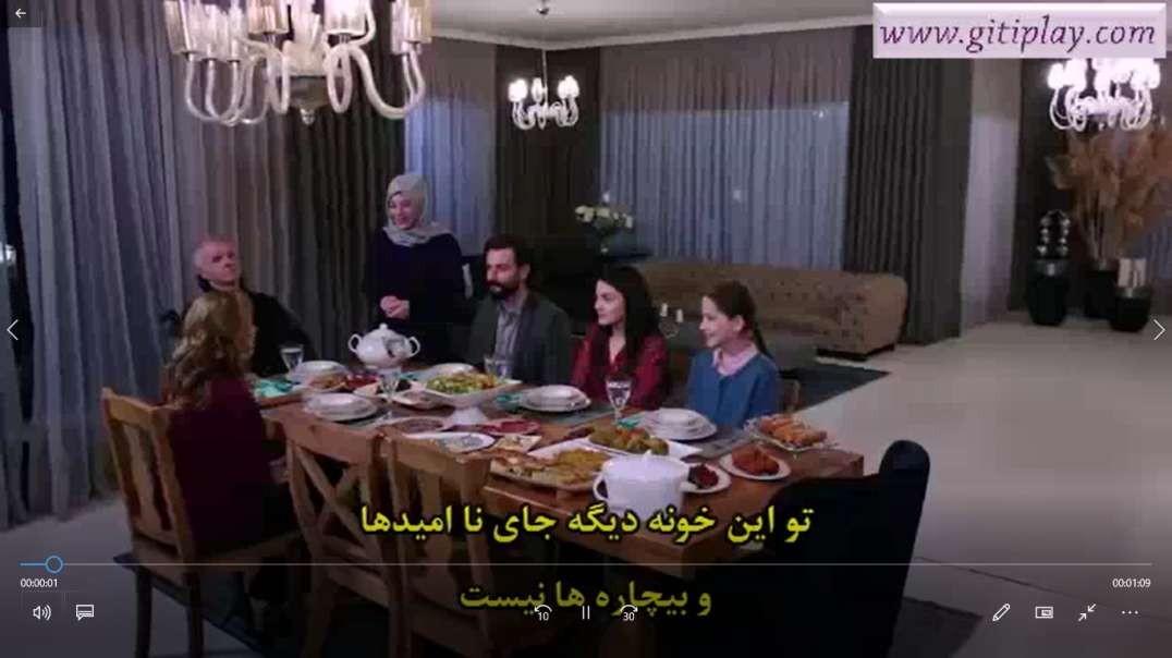 تیزر قسمت 243 سریال قسم با زیرنویس فارسی