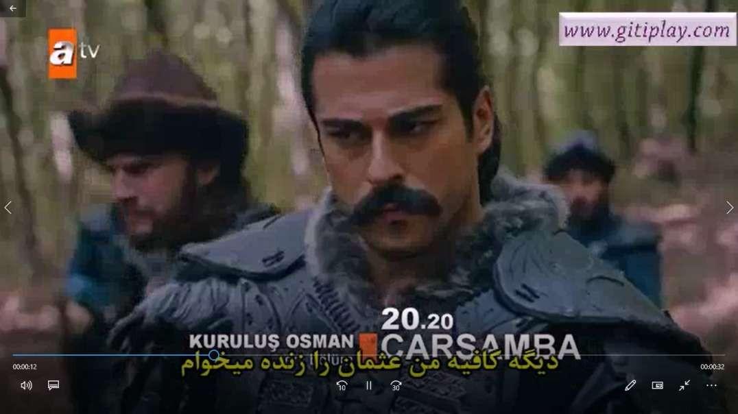 """تیزر قسمت 21 سریال """" قیام عثمان """" + زیرنویس فارسی"""