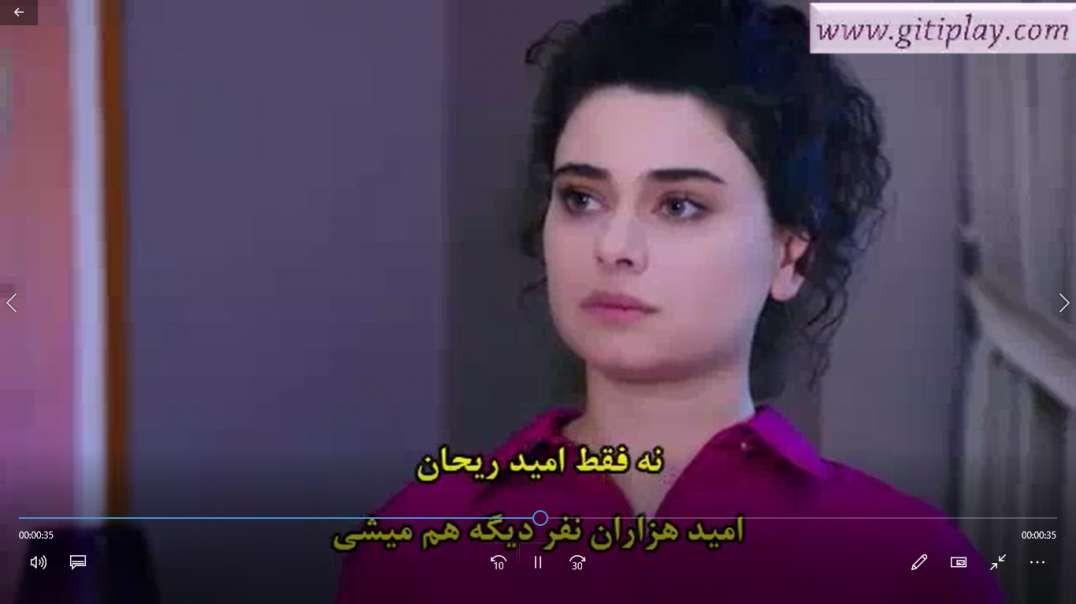 تیزر قسمت 245  ( قسمت آخر فصل ) سریال قسم با زیرنویس فارسی
