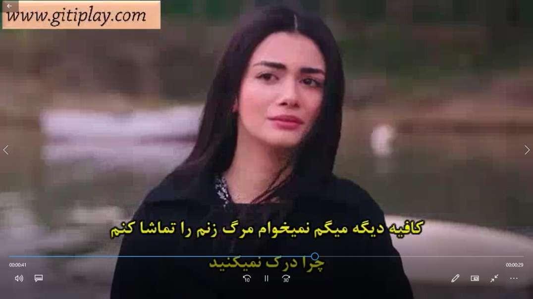 تیزر قسمت 244 سریال قسم با زیرنویس فارسی