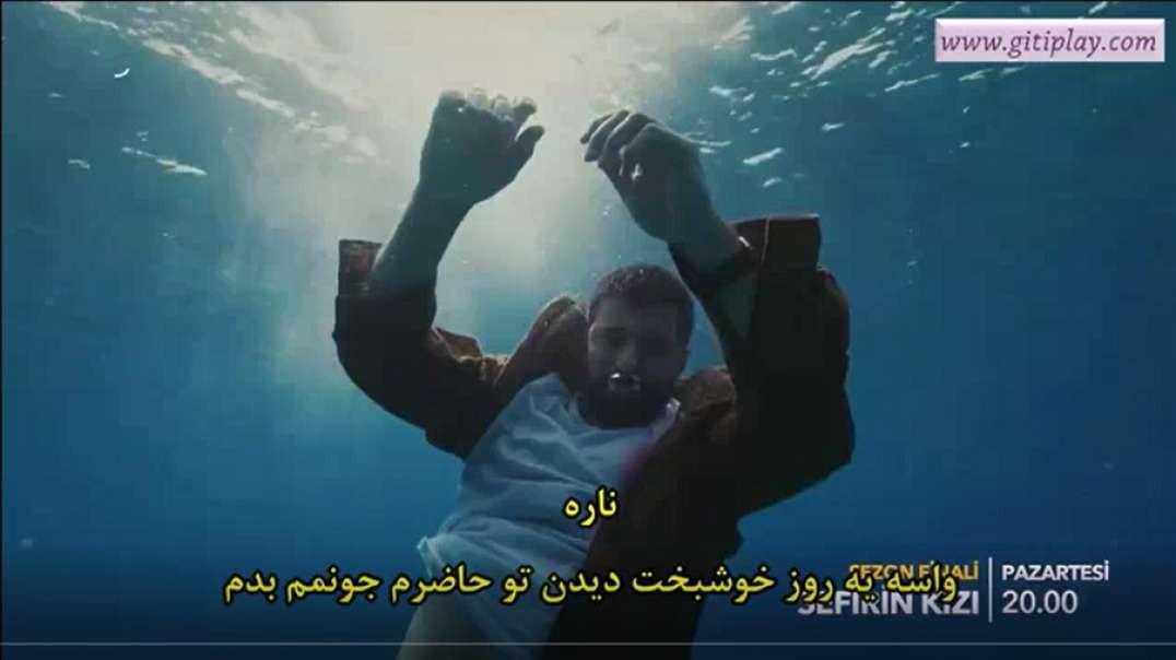 """تیزر اول از قسمت آخر ( قسمت 17 ) سریال """" دختر سفیر """" + زیرنویس فارسی"""