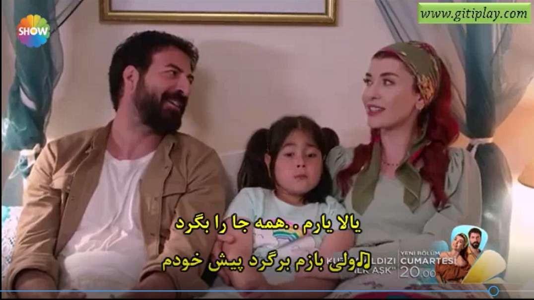 """تیزر 2 قسمت 28 سریال """" ستاره شمالی عشق اول """" + زیرنویس فارسی"""