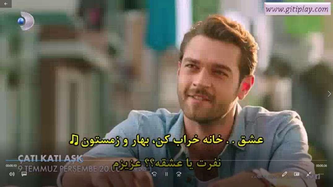 """تیزر اول از قسمت یک سریال """" عشق زیر شیروانی """" با زیرنویس فارسی"""