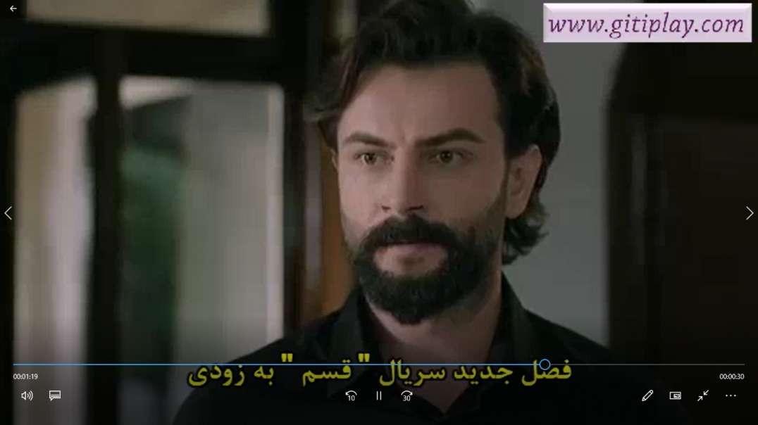 """تیزر قسمت 246 از سریال ترکی """" قسم """" ( فصل جدید ) + زیرنویس فارسی"""