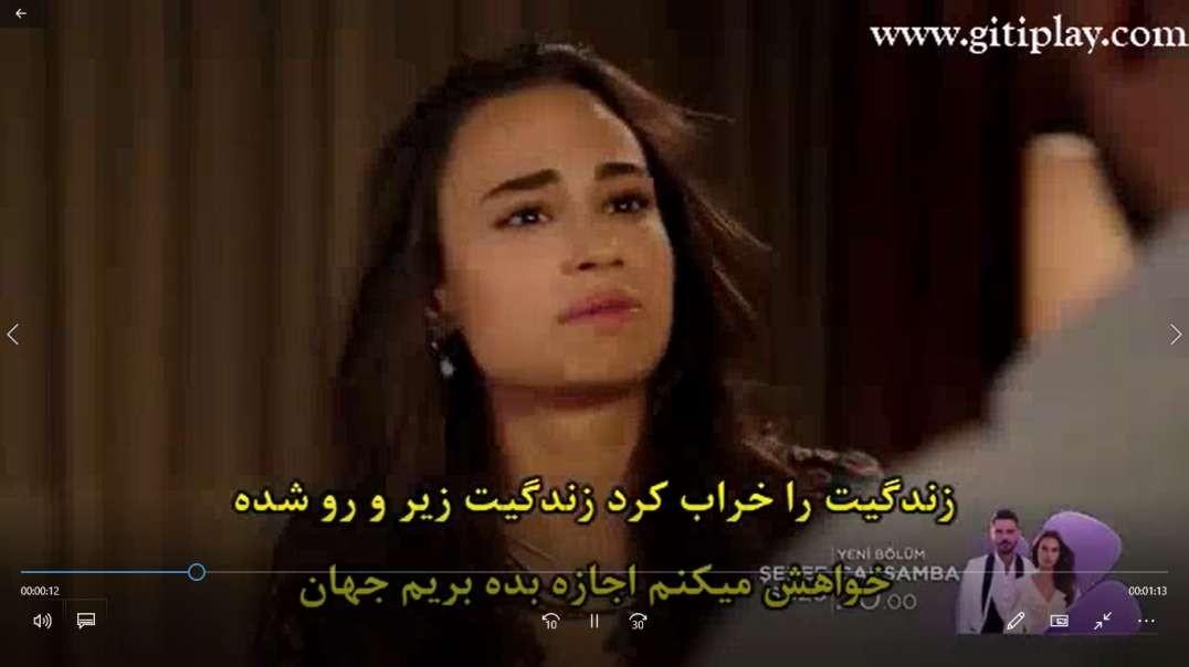 تیزر اول از قسمت دوم سریال قول شرف + زیرنویس فارسی